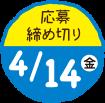 応募締め切り 4月14日(金)