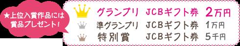 上位入賞作品には賞品プレゼント!グランプリJCBギフト券2万円