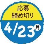 応募締め切り 4月23日(月)
