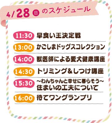 4月28日(日)のスケジュール