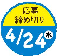 応募締め切り 4月24日(水)